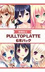 【期間限定】夏を満喫!PULLTOP LATTE 6本パック